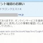 【ドラクエⅩ】最近の迷惑(スパム)メールの巧妙化がヤバイ【みずほ】