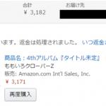 Amazonで返品した時、500円減額されてるときの対処方法
