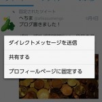 Twitter(Android)の固定ツイート解除方法
