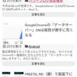 【対処法】GoogleChromeモバイルで太字が表示されない症状発生中