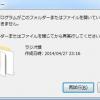 別のプログラムがこのフォルダーまたはファイルを開いているので、操作を完了できません。の対処法