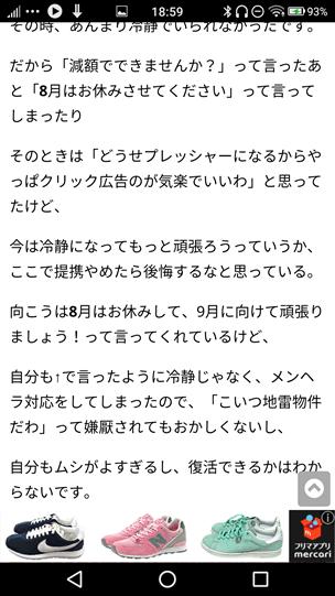 Screenshot_20160824-185927