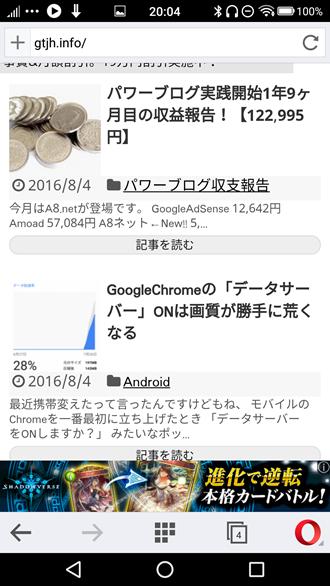 Screenshot_20160824-200403