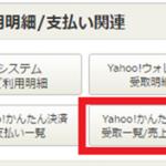 ヤフオクで「売上確定」になっているのに振り込まれない!Yahooマネー受け取りになっているかも?
